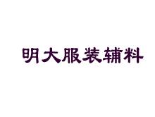 杭州明大服装辅料有限公司