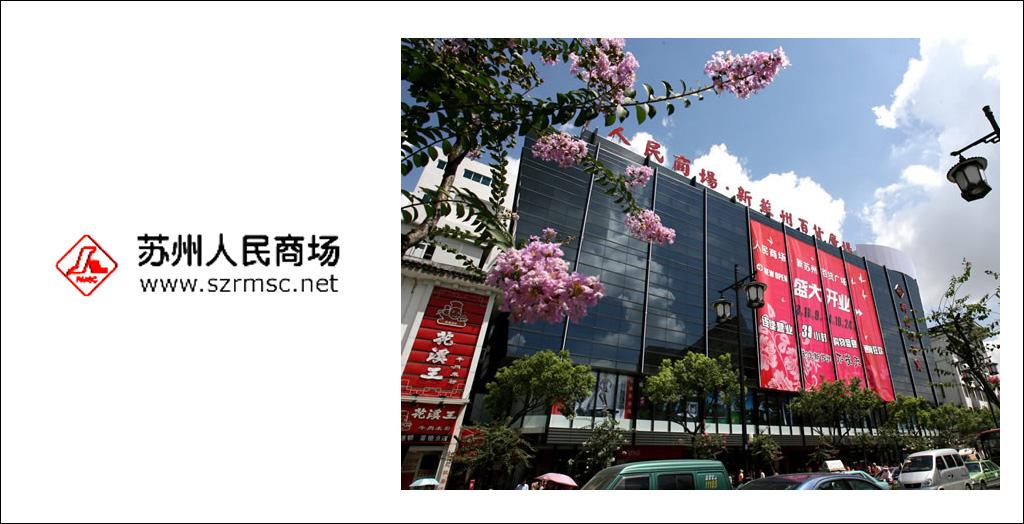 时尚百货旗舰店(人民商场·新苏州百货广场)