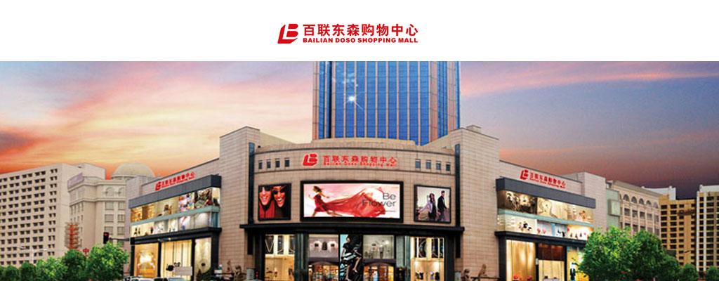 百联东森购物中心