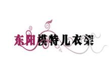 汕头东阳模特儿衣架厂