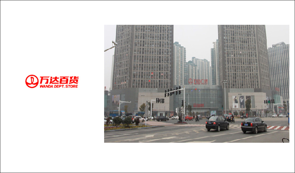 重庆南岸万达百货