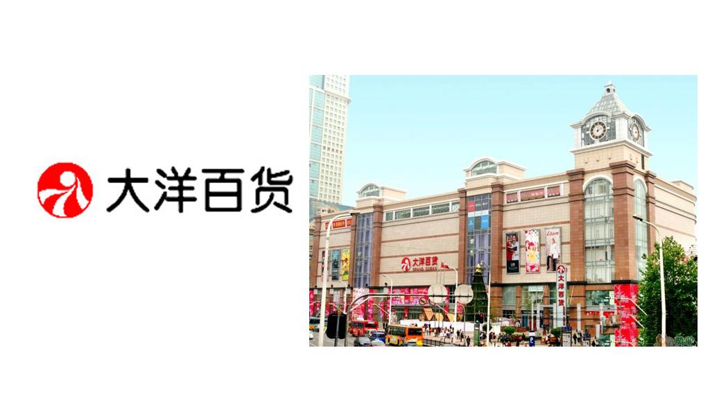 重庆大洋百货