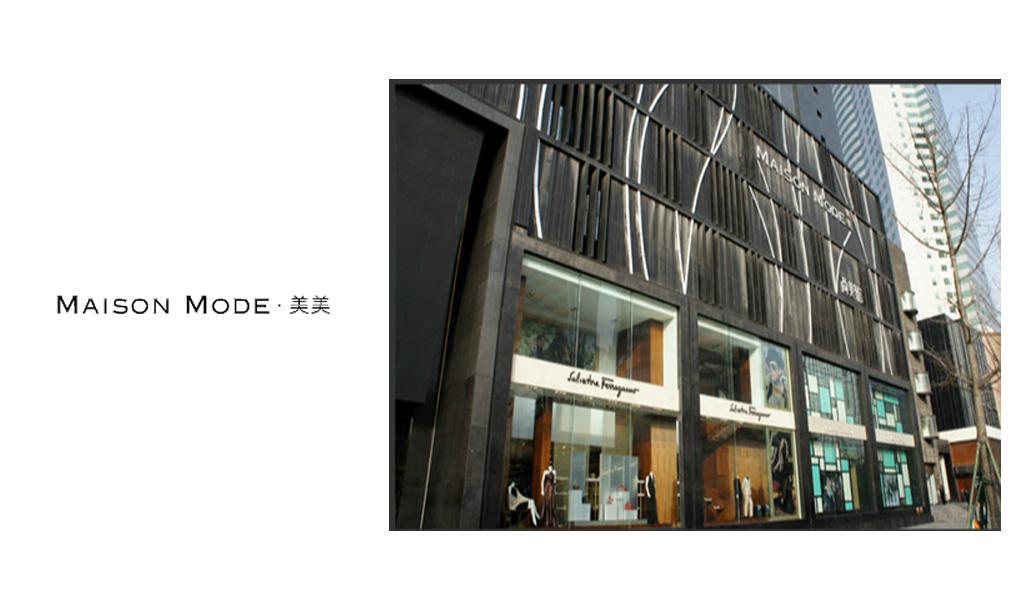 成都美美川信店