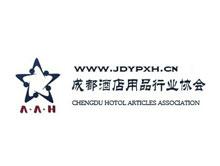 成都酒店用品行业协会