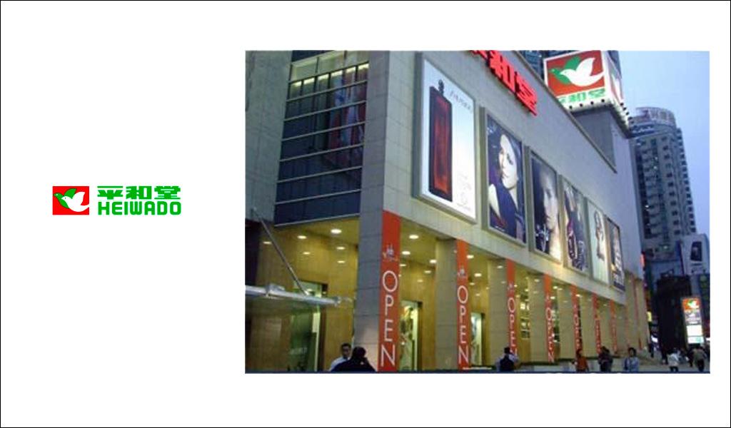 平和堂东塘店