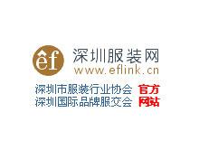 深圳市服装行业协会