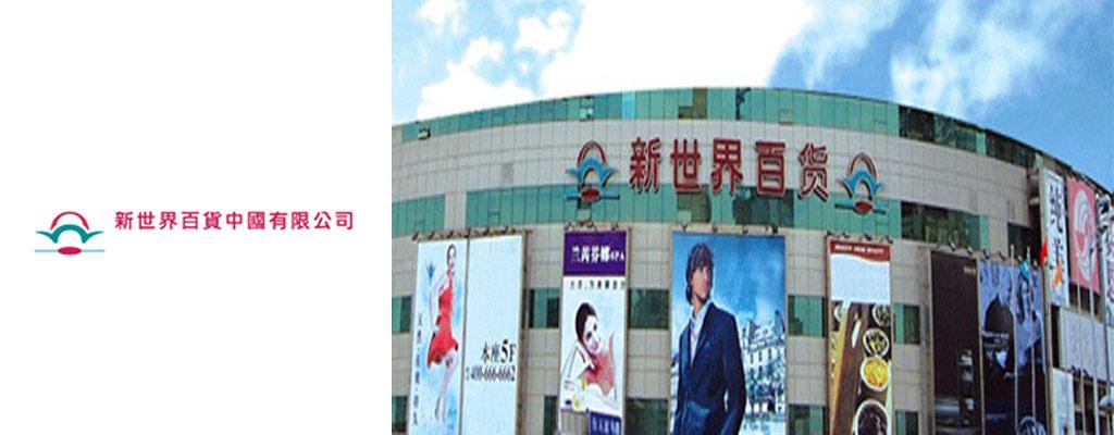 宁波新世界百货