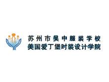 苏州吴中服装学校