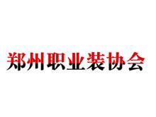 郑州市服装协会