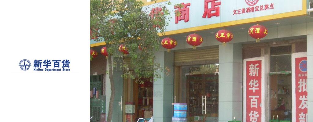 银川新华百货东方红店