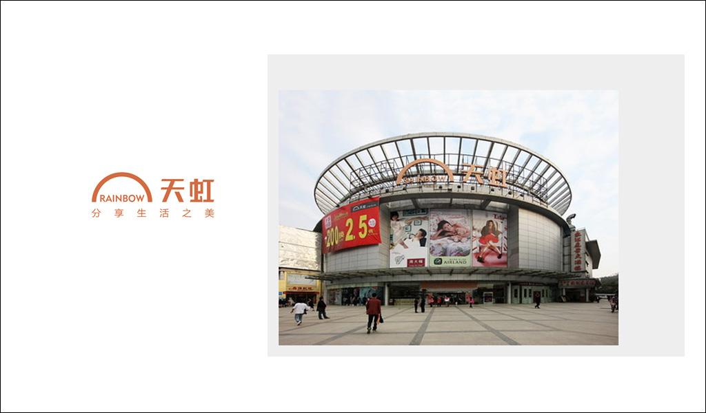 龙岗双龙天虹商场