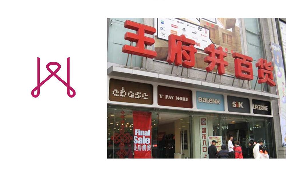 重庆王府井百货沙坪坝店