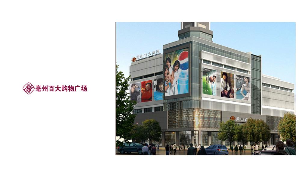 亳州百大购物广场