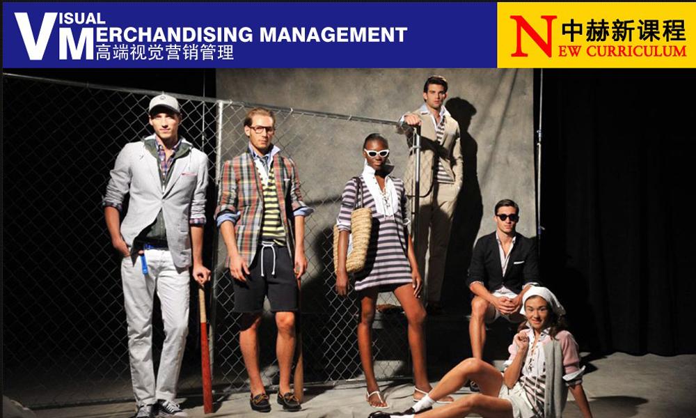 中赫时尚全球同步体验式时尚职业培训机构