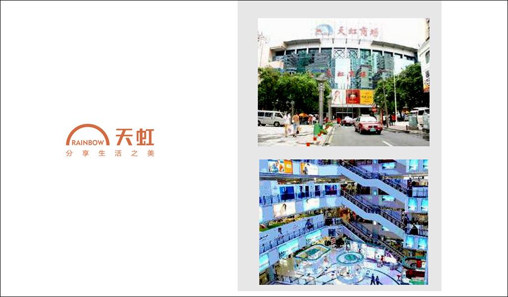 东门天虹商场