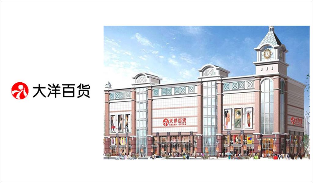 大洋百货武汉中山店