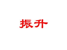 上海振升工艺制品有限公司