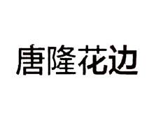 廣州唐龍花邊有限公司