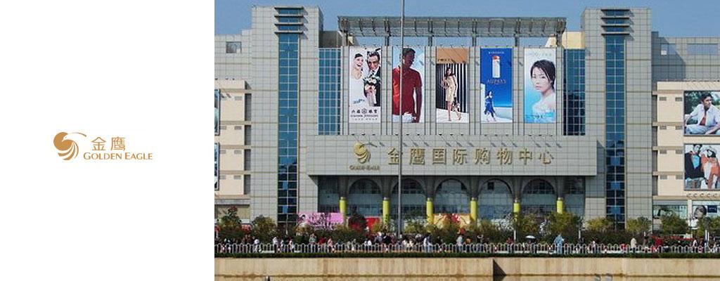 金鹰国际购物中心徐州彭城广场店