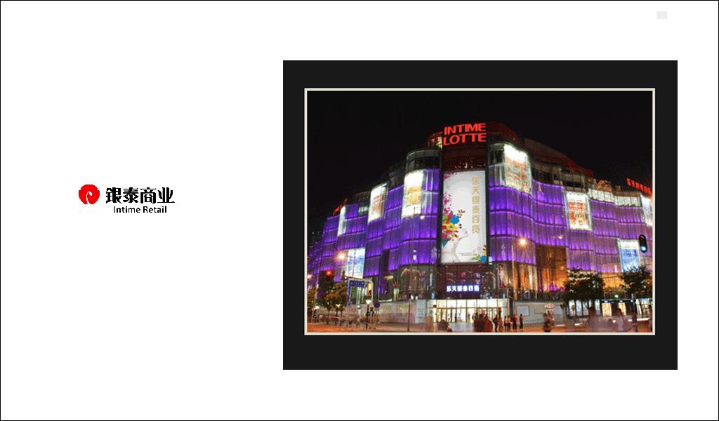 北京乐天银泰百货