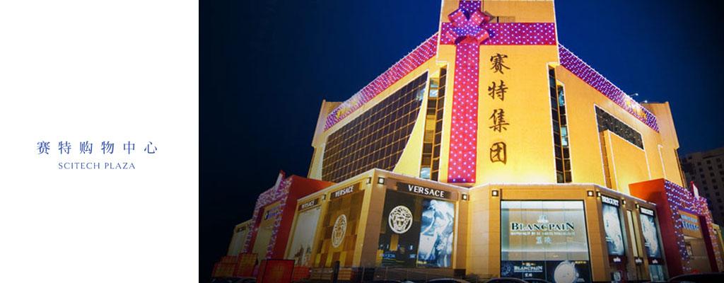 北京赛特购物中心