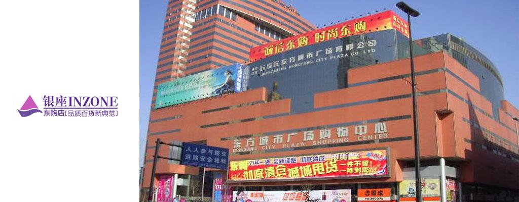 石家庄东方城市广场