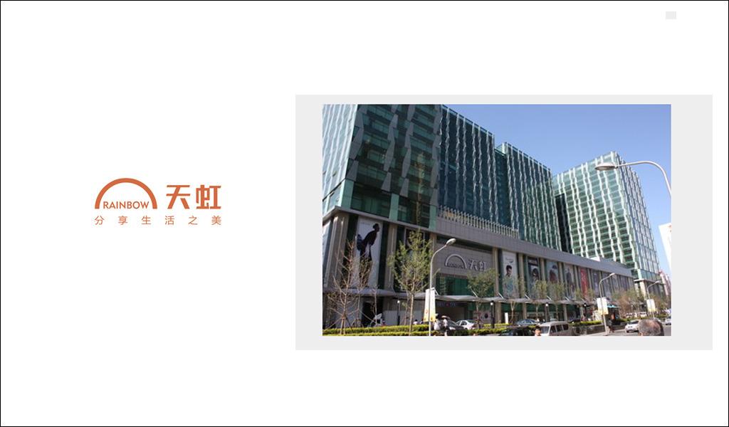 北京宣武天虹