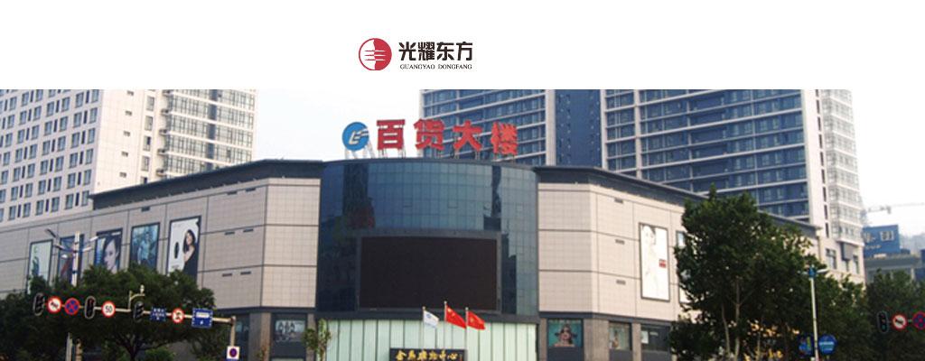 山东金鼎购物中心