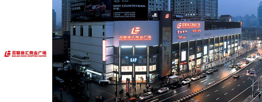 百联徐汇购物广场