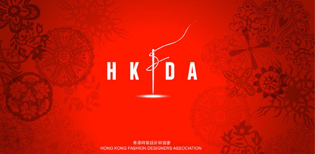 香港时装设计师协会