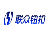东莞市联众钮扣制品有限公司