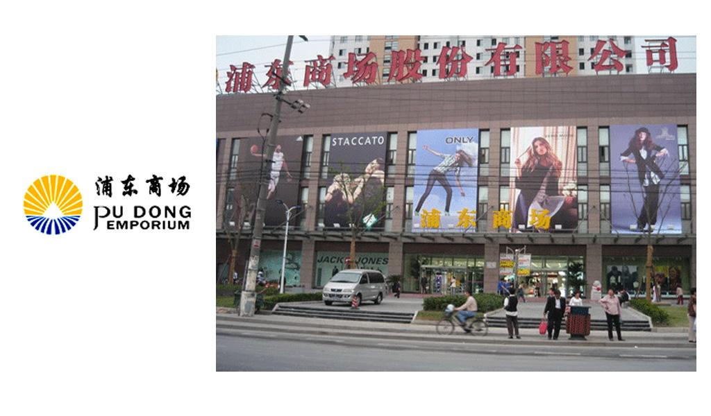 浦东商场昌里店