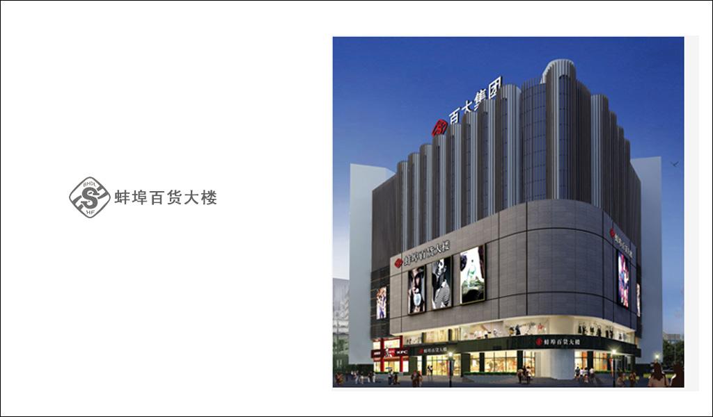 蚌埠百货大楼