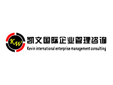 凯文企业管理咨询有限公司