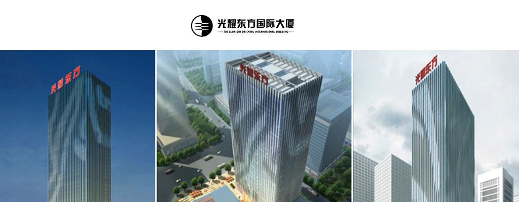 光耀东方国际大厦
