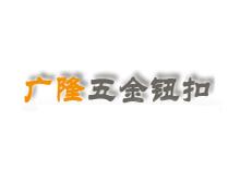 惠州广隆五金钮扣有限公司