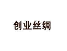 杭州創業絲綢有限公司