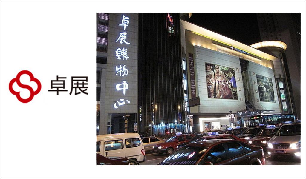哈尔滨卓展时代广场百货有限公司(哈尔滨店)