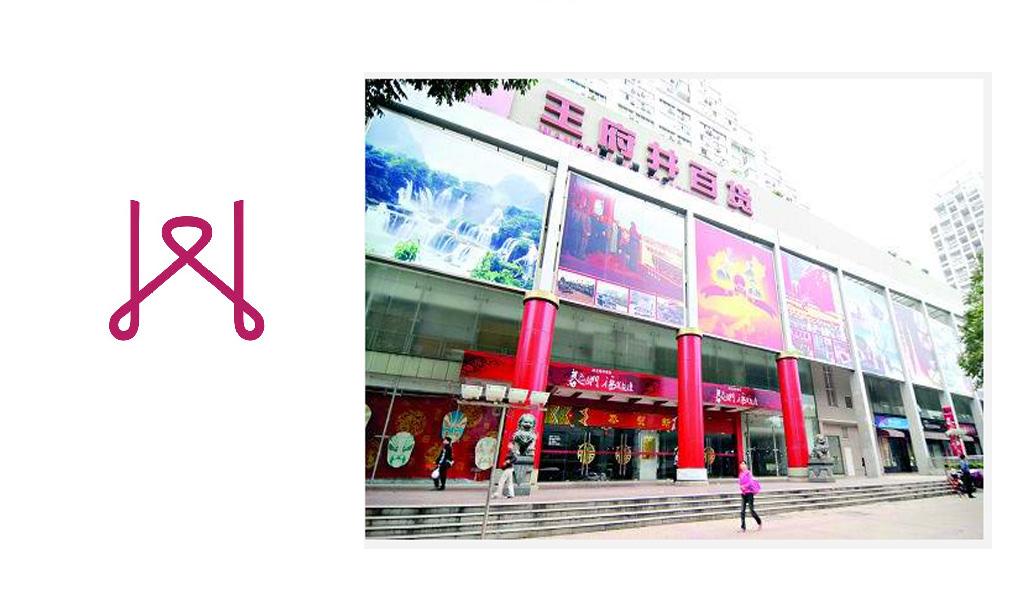 南宁王府井百货有限责任公司