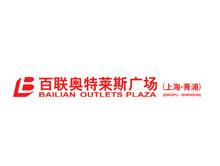 百联奥特莱斯广场(上海•青浦)