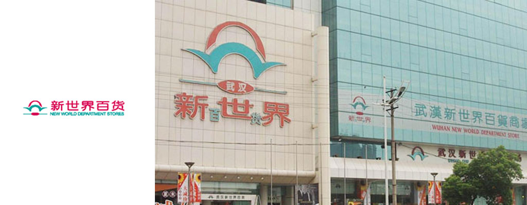 武汉新世界百货商场