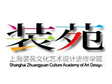 上海裝苑文化藝術設計進修學院