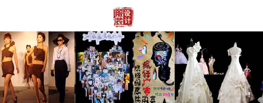 上海服装设计学院_服装机构