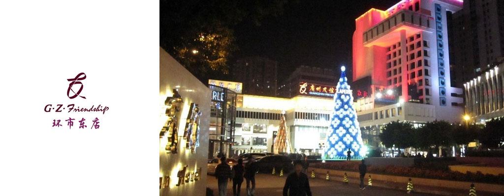 广州友谊商店环市东店