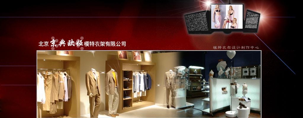 北京京典欧娅模特衣架有限公司