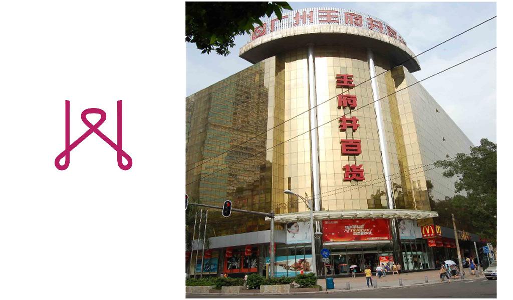 广州王府井百货有限责任公司