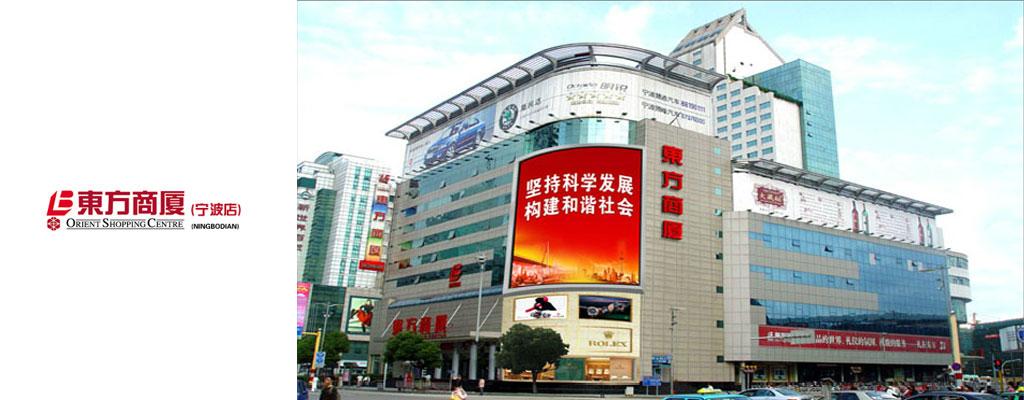 宁波东方商厦