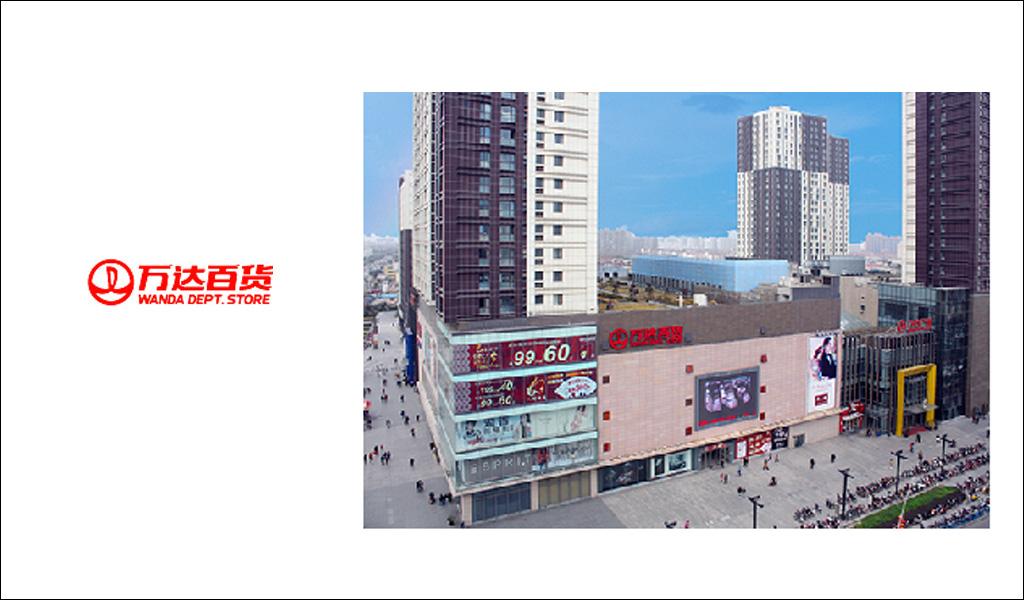 上海周浦万达百货