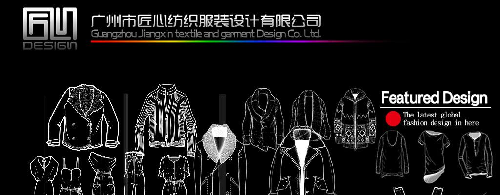 广州市匠心纺织服装设计有限公司
