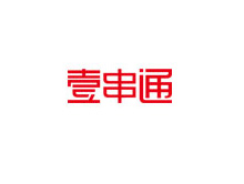 壹串通youfa28营销策划机构